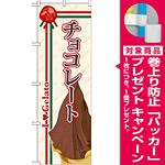 のぼり旗 ジェラート 内容:チョコレート (SNB-322) [プレゼント付]