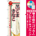 のぼり旗 ジェラート 内容:黒ごまきなこ (SNB-324) [プレゼント付]