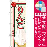 のぼり旗 ジェラート 内容:りんご (SNB-331) [プレゼント付]