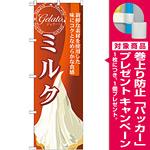 のぼり旗 ジェラート 内容:ミルク (SNB-338) [プレゼント付]