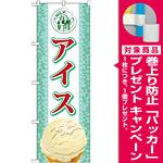 のぼり旗 アイス 内容:アイス (SNB-360) [プレゼント付]