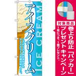 のぼり旗 アイス 内容:アイスクリーム (4) (SNB-364) [プレゼント付]