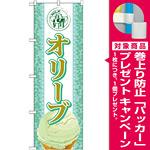 のぼり旗 アイス 内容:オリーブ (SNB-374) [プレゼント付]
