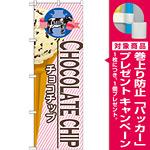 のぼり旗 アイス 内容:チョコチップ (SNB-376) [プレゼント付]