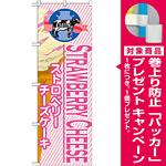 のぼり旗 アイス 内容:ストロベリーチーズケーキ (SNB-378) [プレゼント付]