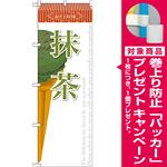 のぼり旗 アイス 内容:抹茶 (SNB-383) [プレゼント付]