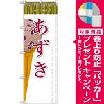 のぼり旗 アイス 内容:あずき (SNB-384) [プレゼント付]