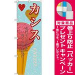 のぼり旗 アイス 内容:カシス (SNB-395) [プレゼント付]