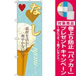 のぼり旗 アイス 内容:なし (SNB-398) [プレゼント付]