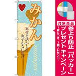 のぼり旗 アイス 内容:みかん (SNB-400) [プレゼント付]