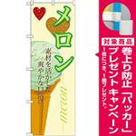 のぼり旗 アイス 内容:メロン (SNB-402) [プレゼント付]