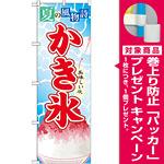 のぼり旗 かき氷 (3) (SNB-407) [プレゼント付]