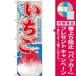 のぼり旗 いちご (かき氷) (SNB-408) [プレゼント付]