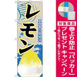 のぼり旗 レモン (かき氷) (SNB-410) [プレゼント付]