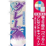 のぼり旗 グレープ (かき氷) (SNB-412) [プレゼント付]