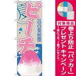 のぼり旗 ピーチ (かき氷) (SNB-413) [プレゼント付]