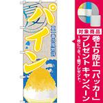 のぼり旗 パイン (かき氷) (SNB-414) [プレゼント付]
