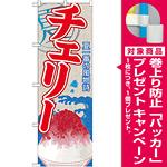 のぼり旗 チェリー (かき氷) (SNB-415) [プレゼント付]