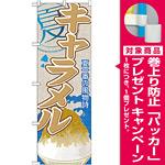 のぼり旗 キャラメル (かき氷) (SNB-433) [プレゼント付]