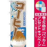 のぼり旗 コーヒー (かき氷) (SNB-434) [プレゼント付]