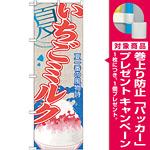 のぼり旗 いちごミルク (かき氷) (SNB-436) [プレゼント付]