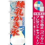 のぼり旗 練乳かき氷 (SNB-437) [プレゼント付]