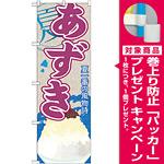 のぼり旗 あずき (かき氷) (SNB-439) [プレゼント付]