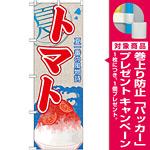のぼり旗 トマト (かき氷) (SNB-441) [プレゼント付]