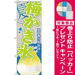 のぼり旗 梅かき氷 (SNB-442) [プレゼント付]
