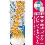 のぼり旗 紅茶かき氷 (SNB-444) [プレゼント付]