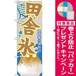 のぼり旗 田舎氷 (かき氷) (SNB-445) [プレゼント付]