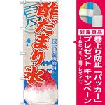 のぼり旗 酢だまり氷 (かき氷) (SNB-446) [プレゼント付]