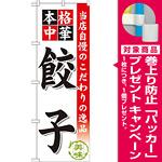 のぼり旗 餃子 当店自慢のこだわりの逸品(SNB-452) [プレゼント付]