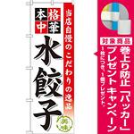 のぼり旗 水餃子 (SNB-453) [プレゼント付]