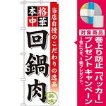 のぼり旗 回鍋肉 (SNB-454) [プレゼント付]