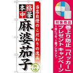 のぼり旗 麻婆茄子 (SNB-458) [プレゼント付]