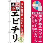 のぼり旗 エビチリ (SNB-460) [プレゼント付]