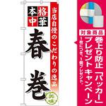 のぼり旗 春巻 (SNB-461) [プレゼント付]