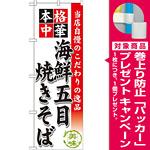 のぼり旗 海鮮五目焼きそば (SNB-463) [プレゼント付]