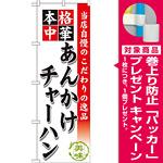のぼり旗 あんかけチャーハン (SNB-465) [プレゼント付]