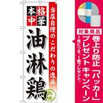 のぼり旗 油淋鶏 (SNB-468) [プレゼント付]
