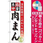 のぼり旗 肉まん (SNB-471) [プレゼント付]