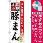 のぼり旗 豚まん (SNB-472) [プレゼント付]