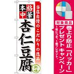 のぼり旗 杏仁豆腐 (SNB-473) [プレゼント付]