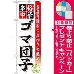 のぼり旗 ゴマ団子 (SNB-474) [プレゼント付]