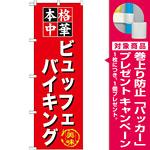 のぼり旗 ビュッフェバイキング (SNB-475) [プレゼント付]