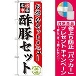 のぼり旗 酢豚セット (SNB-477) [プレゼント付]