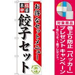 のぼり旗 餃子セット (SNB-478) [プレゼント付]