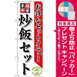 のぼり旗 炒飯セット (SNB-480) [プレゼント付]