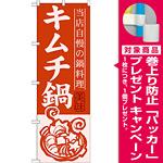のぼり旗 キムチ鍋 当店自慢の鍋料理 (SNB-487) [プレゼント付]